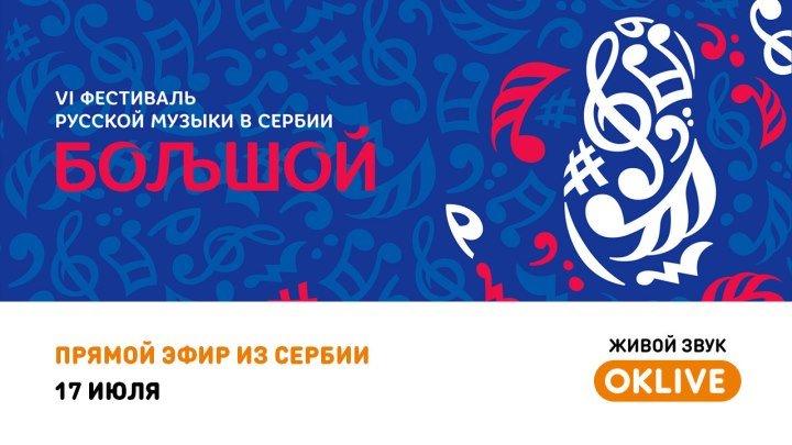 Церемония закрытия и концерт струнного секстета. Фестиваль классической русской музыки «Большой» в Сербии. Живой звук OKLIVE
