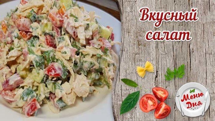 Обалденно вкусный салат из минимума продуктов