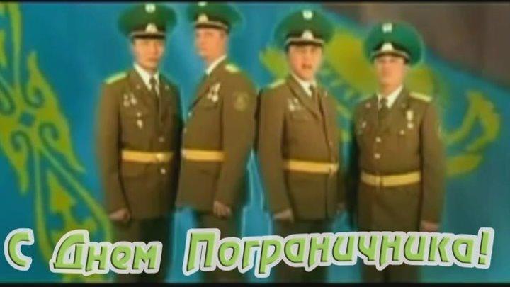 С Днем Пограничника! ...Зеленая фуражка.
