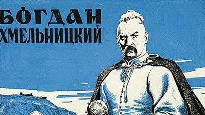 БОГДАН ХМЕЛЬНИЦКИЙ (биография, драма, исторический фильм) 1941 г