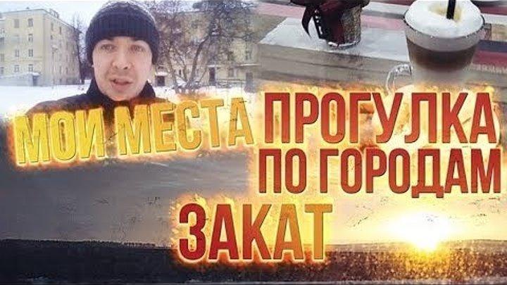 Уральский Закат, Прогулка по Городам, Ёлка, Кафе
