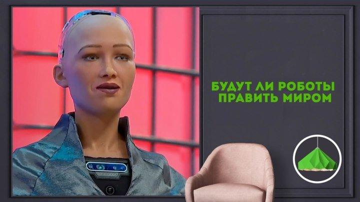 Роботы и мир