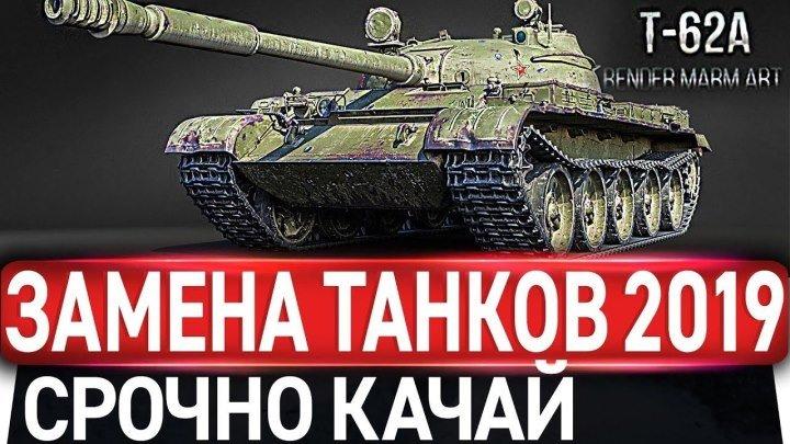 #BLOODY_TV: 📅 📺 ЗАМЕНЫ ВЕТОК И ТАНКОВ 2019! СРОЧНО КАЧАЙ ЭТИ ТАНКИ В World of Tanks! #2019 #видео