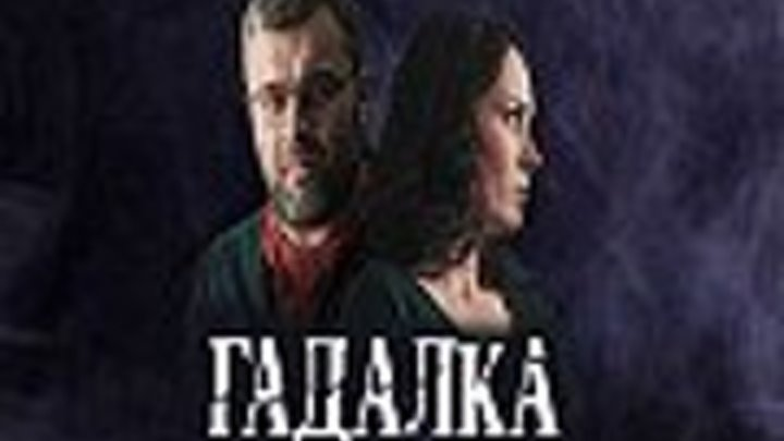 Гадалка (детектив,драма,мистика)( 1 и 2 серии из 16 ) 2019.
