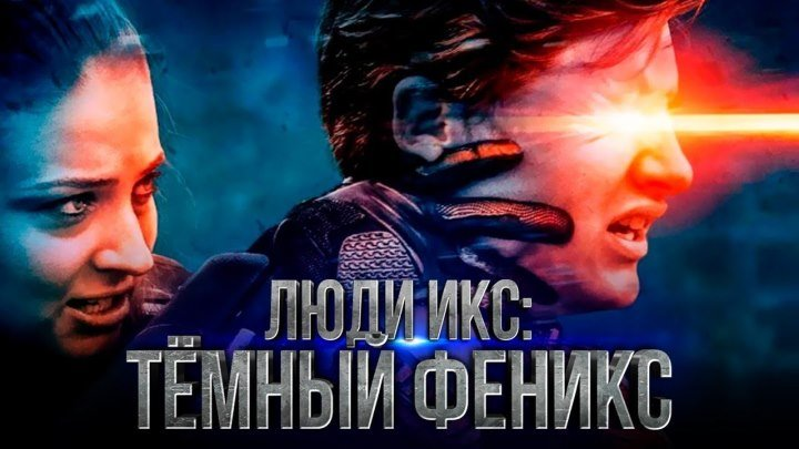 Люди Икс- Тёмный Феникс — Русский трейлер №2 (2019) FULL HD