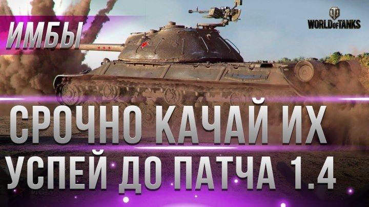 #Marakasi_wot: 📅 📺 УСПЕЙ ПРОКАЧАТЬ ЭТИ ТАНКИ ДО ПАТЧА 1.4 WOT! ОНИ НЕОБХОДИМЫ ДЛЯ НОВОГО РЕЖИМА В world of tanks 2019 #2019 #видео