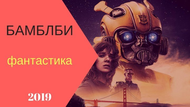 Бамблби — Русский трейлер (2018)