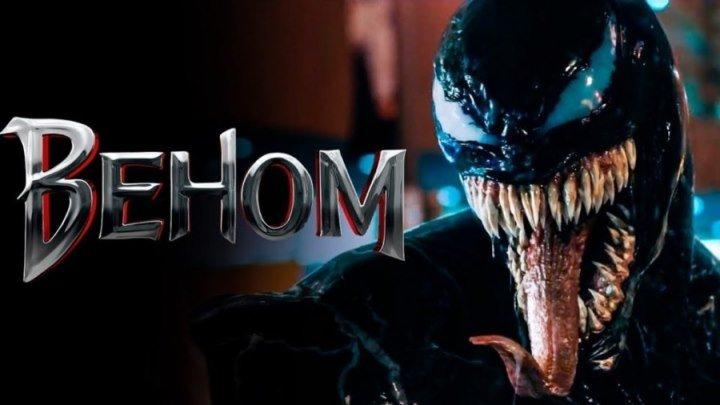 5Vеном (2018) HD