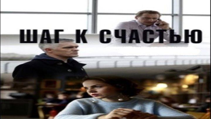 Шаг к счастью, 2019 год / Серия 3 из 4 (детектив, криминал) HD