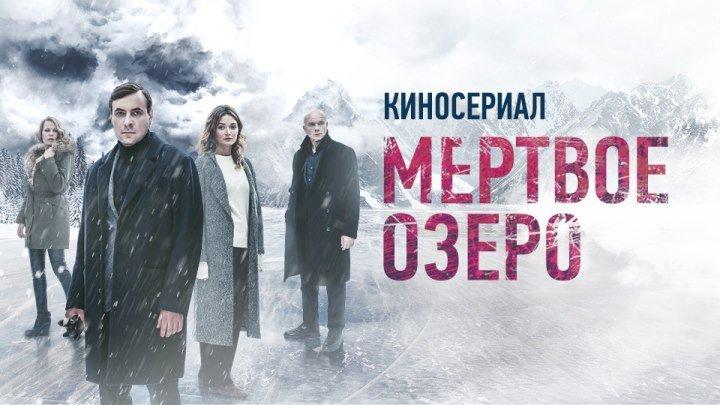 Новые русские сериалы (2019) - Мистика, детектив, триллер. Серии 1-3 (из 8)