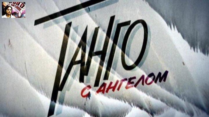 Танго с ангелом (детективная драма)( 1 и 2 серии из 24 ) 2009.