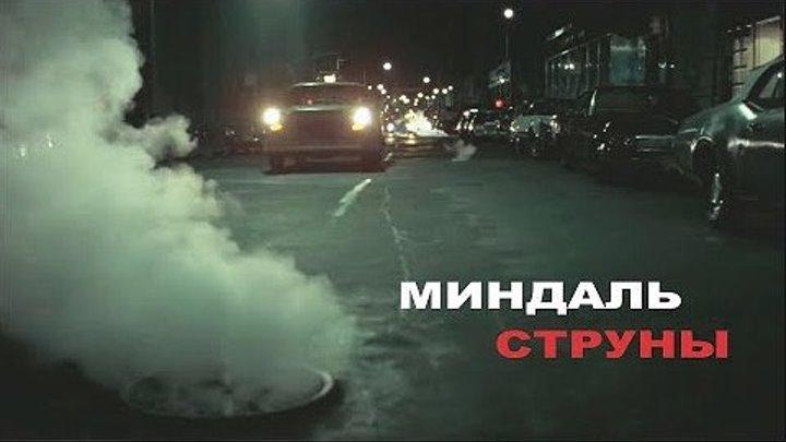 МИНДАЛЬ - СТРУНЫ (MINDAL) Премьера клипа! 2019