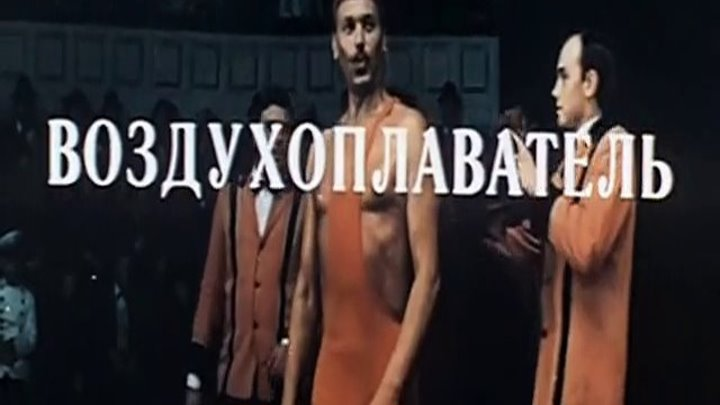 """"""" Воздухоплаватель """" ( биографическая драма . 1975 )"""