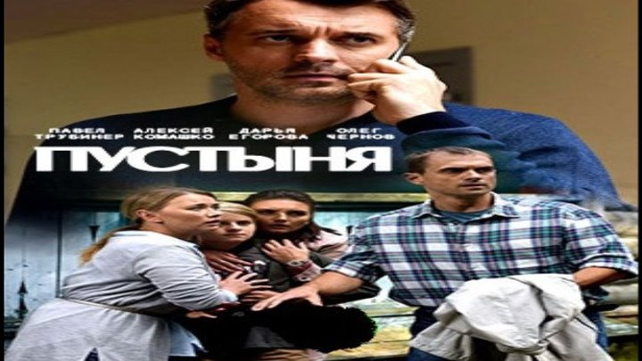 Пустыня, 2019 год / Серия 3 из 4 (боевик, детектив, драма) HD