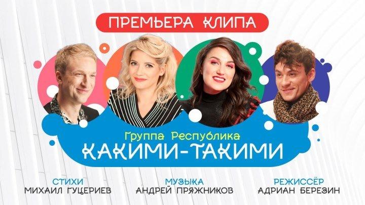 """Группа """"Республика"""" - Какими-такими (Премьера клипа, 2019)"""