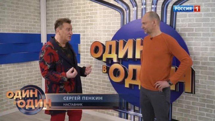 """Сергей Пенкин - наставник в шоу """"Один в Один"""" эфир: 02.02.19"""