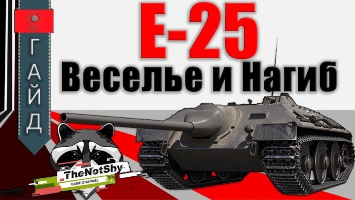 #TheNotShy: 📺 E25 - Танк с Фишкой | TheNotShy | World Of Tanks #видео