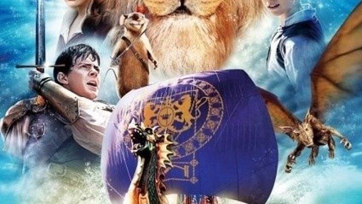 Хроники Нарнии: Покоритель Зари. фэнтези, приключения, Семейный