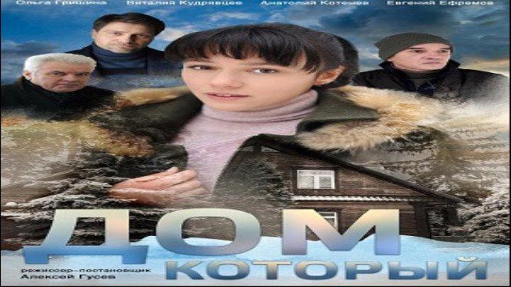 Дом который, 2019 год / Серия 1 из 4 (мелодрама) HD