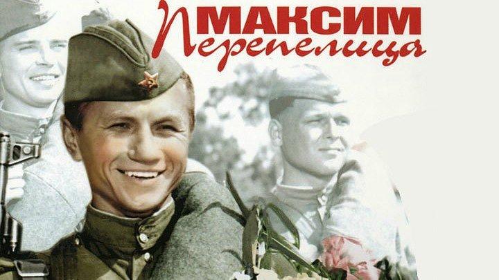 «Максим Перепелица» (1955 год)