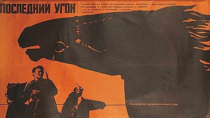 Последний угон (1968)