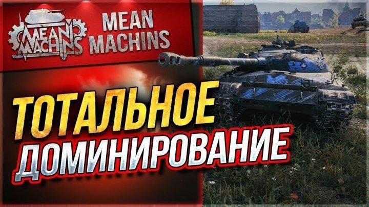 """#MeanMachins_TV: 📺 """"ОБ.430 ТОТАЛЬНОЕ ДОМИНИРОВАНИЕ"""" / ОТЛИЧНАЯ МАШИНКА ЛучшееДляВас #видео"""