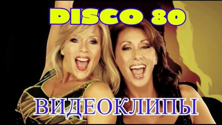 DISCO 80 - ВИДЕОКЛИПЫ