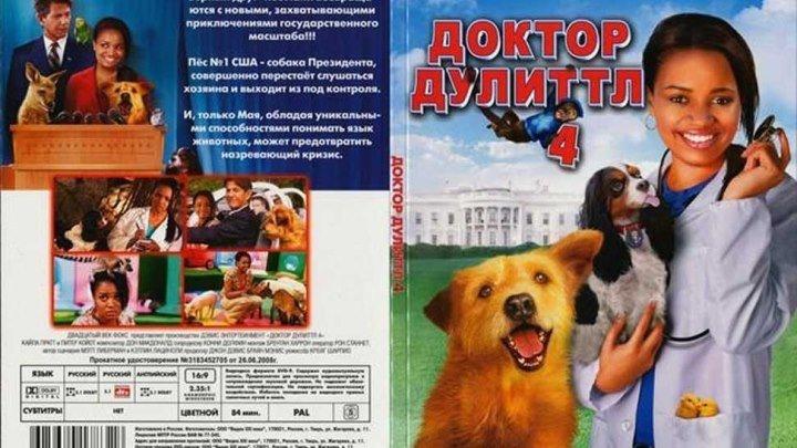 Доктор Дулиттл 4 (2008) комедия HD