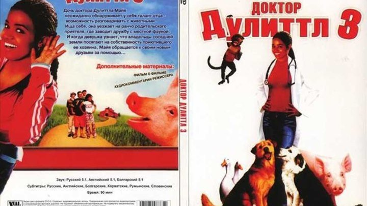Доктор Дулиттл 3 (2006) комедия HD