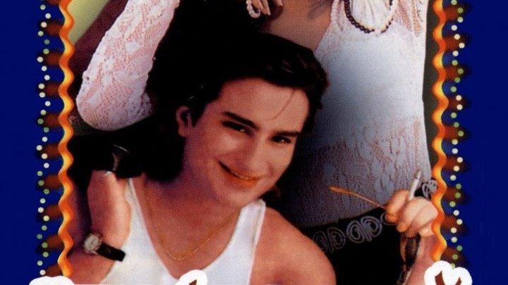 Влюблённый бродяга (1993)