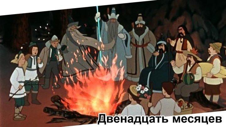 Двенадцать месяцев, мультфильм, 1980