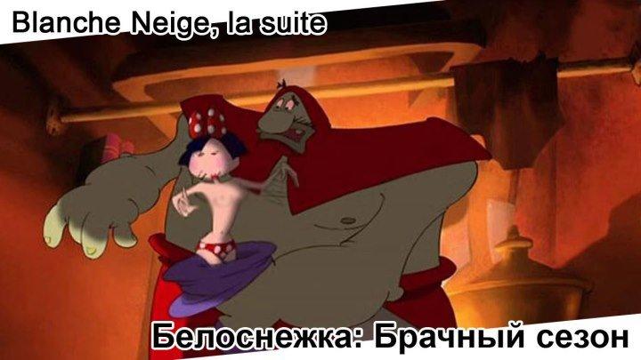 Белоснежка: Брачный сезон | Blanche Neige, la suite, мультфильм, 2007