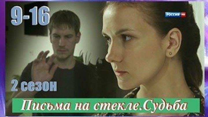 Письма на стекле.Судьба - 2 сезон - 9-16 серии из 16