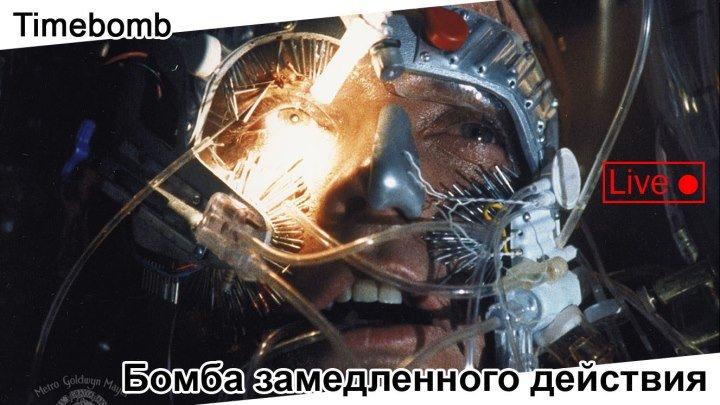 Бомба замедленного действия | Timebomb, 1990