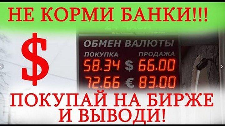 Как выгодно купить доллары на бирже и не кормить обменники!