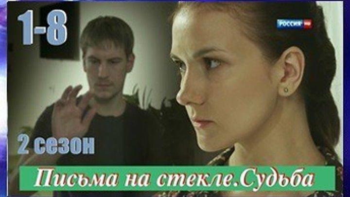 Письма на стекле.Судьба - 2 сезон - Мелодрама,драма - 1-8 серии из 16