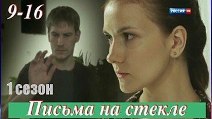 Письма на стекле - 1 сезон - Мелодрама,драма - 9-16 серии из 16