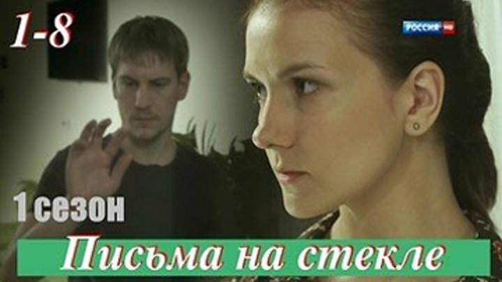 Письма на стекле - 1 сезон - Мелодрама,драма - 1-8 серии из 16
