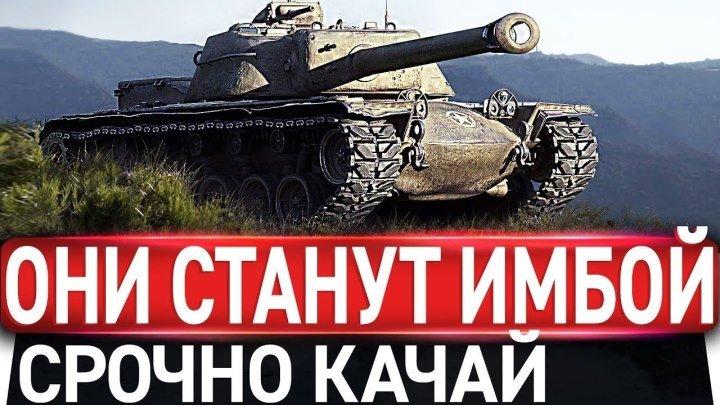 #BLOODY_TV: 📅 📉 📺 СРОЧНО! ПОСЛЕ НЕРФА ГОЛДЫ ЭТИ ТАНКИ СТАНУТ ИМБАМИ В World of Tanks 2019! #нерф #2019 #видео
