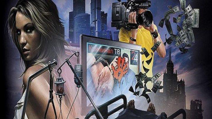 Криминальный репортер (детектив,мелодрама)( 1 и 2 серии из 16 ) 2019.