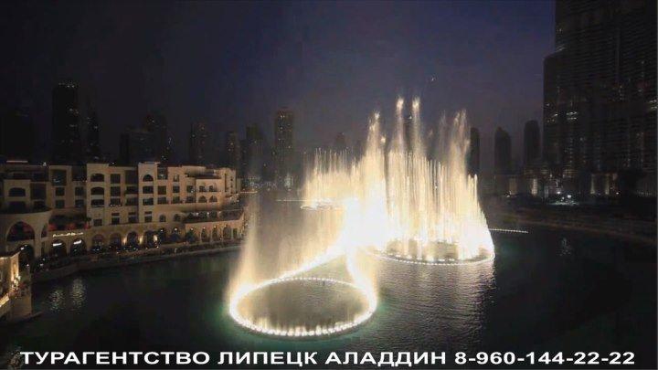 Самый крутой поющий фонтан в мире в Дубаи - Арабские Эмираты.
