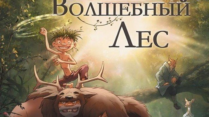 Волшебный лес (2013) мультфильм