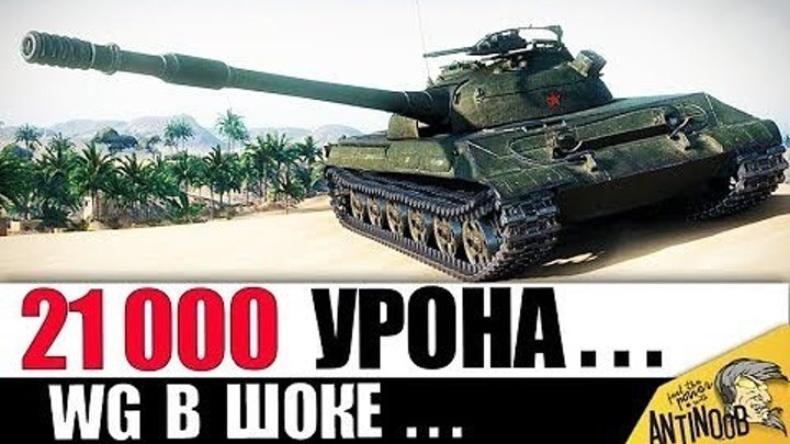 #AnTiNooB: 💥 📉 📺 ПОСЛЕ ЭТОГО WG ПОНЕРФИТ об. 430У! 21.000 УРОНА НА ИМБЕ в World of Tanks! #нерф #урон #видео