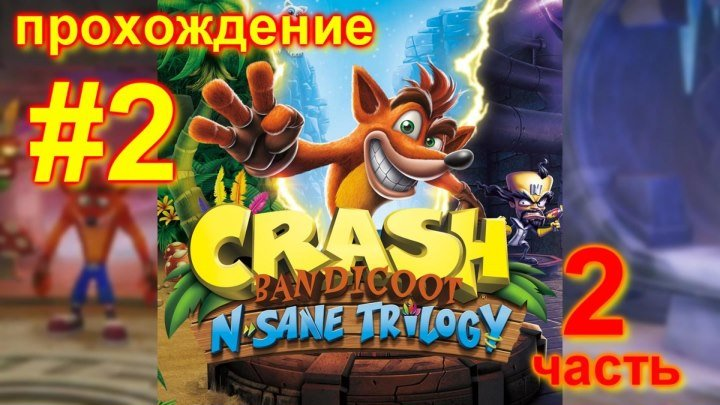 Crash Bandicoot N Sane Trilogy (2 Часть) #2 Прохождение / PS4