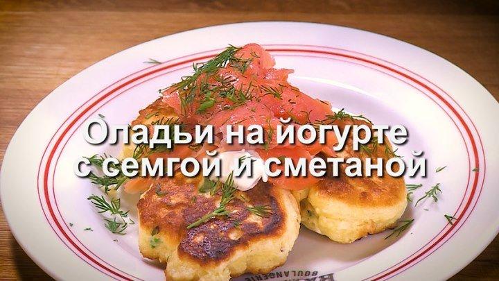 Оладьи на йогурте с семгой и сметаной от Юлии Высоцкой