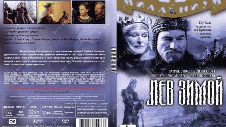 Лев зимой (2003,)
