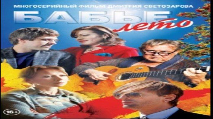 Бабье лето, 2019 год / Серии 3-4 из 16 (мелодрама) HD