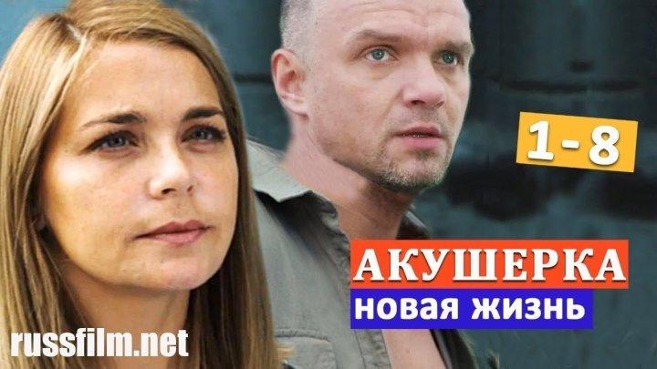 Акушерка 2. Новая жизнь (2019) смотреть онлайн сериал все серии