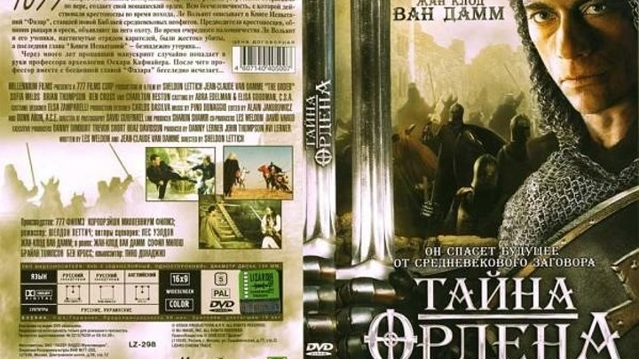 боевик, комедия, приключения -Тайна ордена.(2001).1080p