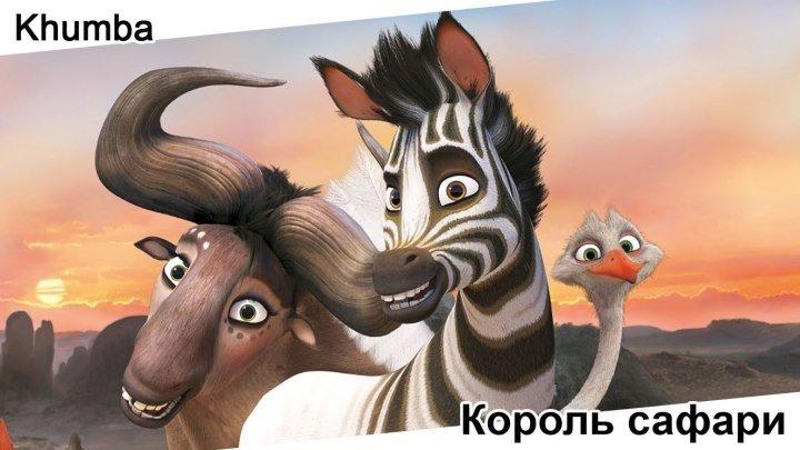 Король сафари | Khumba, мультфильм, 2013